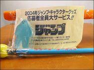 Bobobo pencil case