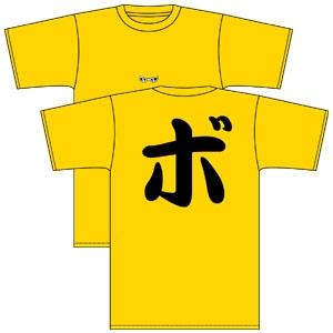 File:Bo-bobo T-Shirt.PNG