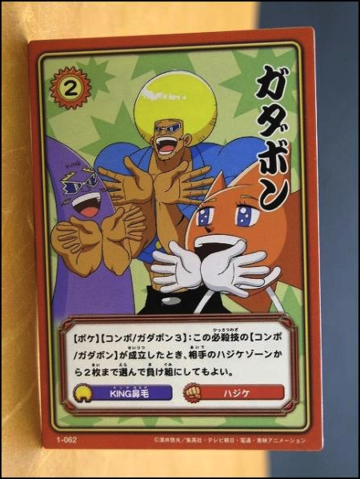 File:Card 1-062 (A).png