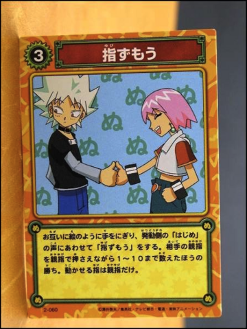 File:Card 2-060.png