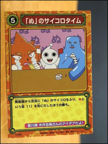 File:Card 3-058.png