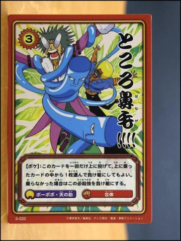 File:Card 3-020 (A).png