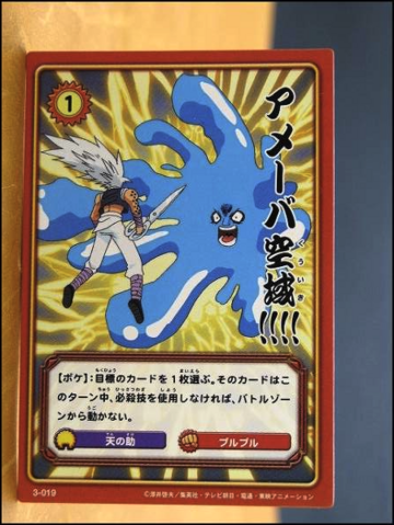File:Card 3-019 (A).png