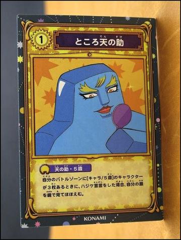 File:Card 3-019 (B).png