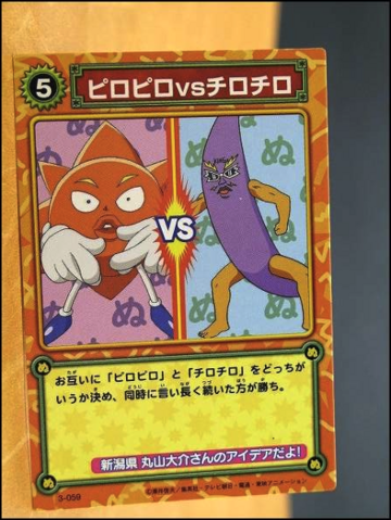 File:Card 3-059.png