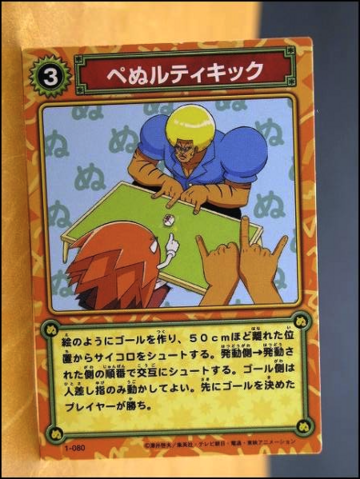 File:Card 1-080.png