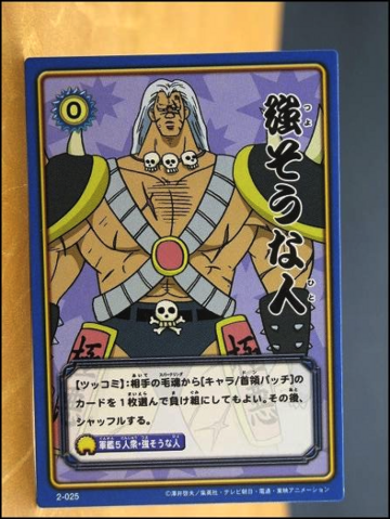 File:Card 2-025.png