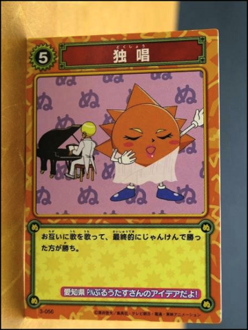 File:Card 3-056.png