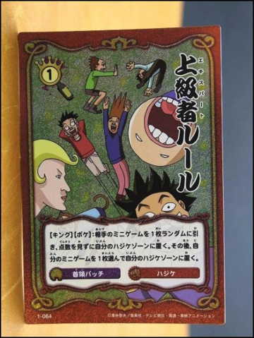 File:Card 1-064 (A).png