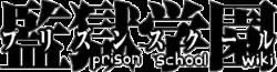 PrisonWordmark