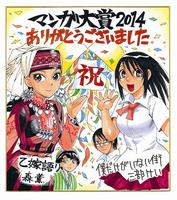 Erased Bride Stories taisho Awards