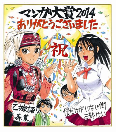 File:Erased Bride Stories taisho Awards.png