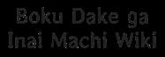 Boku Dake ga Inai Machi Wikia