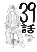 Chapter 39 Sketch