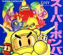 Super Bomberman 2 Hudson Official Guidebook