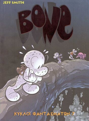 File:Bone 0007.jpg