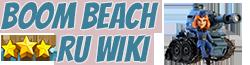 Boom Beach вики