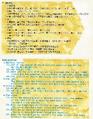 Wocg fc manual02-300dpi.png