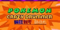 Pokémon Crazy Drummer