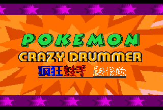 File:Pkmncrzydrummer.png