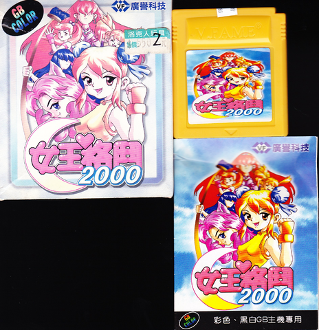 File:2000 Queen of Fighting-01.PNG