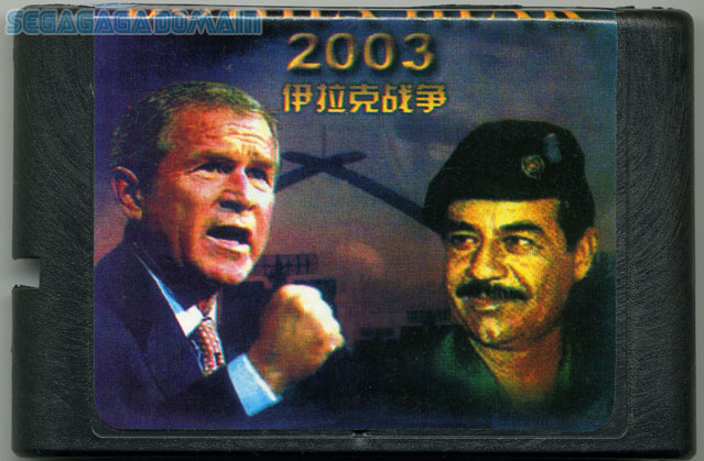 File:Iraqwar2003-cart.jpg