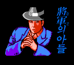 File:General-s-son.png