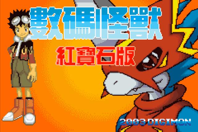 File:Shuma Guaishou - Hongbaoshi Ban.png
