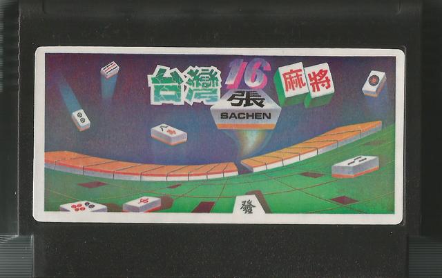 File:Taiwan16mahjong-fc-cartf.png