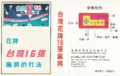 Taiwanmahjong2-fc-box.png