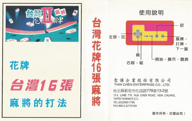 File:Taiwanmahjong2-fc-box.png