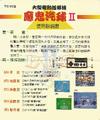 Superpang2-fc-manualf.png