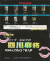 Mahjongtrap-fc-manualf.png
