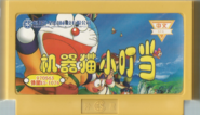 Doraemon waixing cart-300dpi