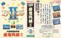 Superpang2-fc-box.png