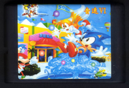 Sonic Jam 6 - Cartridge Scan 1