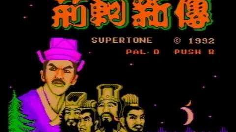 Jing Ke Xin Zhuan 荊軻新傳 (Unlicensed Famicom Game) Gameplay-0