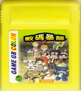 File:Digimon Tamagotchi Cartridge.png