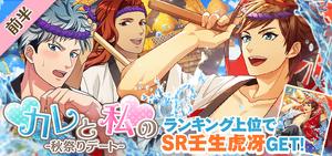 Event-Autumn Festival Date-