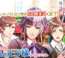Protect me! My Prince - School Trip 15 edition -