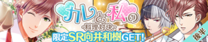 Banner - Cooking Showdown -