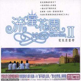 Meteor-Garden-II-soundtrack