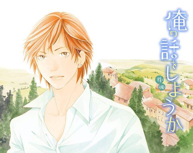 File:Ore-no-Hanashi.jpg