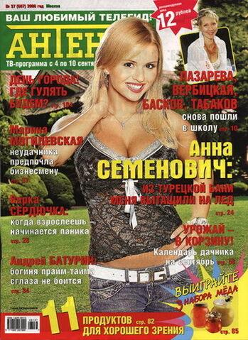 File:Antenna 3-2006.jpg