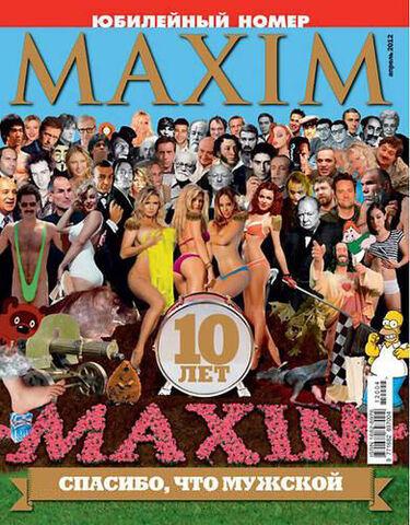 File:Anna-Maxim 4.jpg