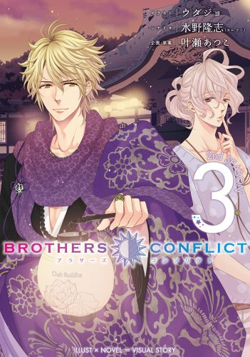 brothers conflict manga volume 1 - Season 2 (Volume 3)  Brothers Conflict Wiki  FANDOM powered by Wikia Manga Art Style