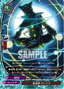 D-BT01-0099 (Sample)