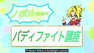 Professor Noboru