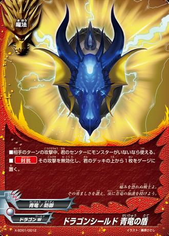 X-SD01-0012