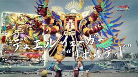 フューチャーカード バディファイト トリプルディー「轟け!無敵竜!!」CM「大漁じゃ!」篇